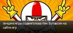 лучшие игры сорвиголова Кик Бутовски на сайте игр