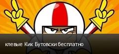 клевые Кик Бутовски бесплатно