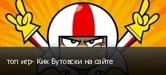 топ игр- Кик Бутовски на сайте