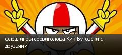 флеш игры сорвиголова Кик Бутовски с друзьями