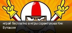 играй бесплатно в игры сорвиголова Кик Бутовски