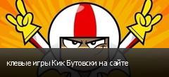 клевые игры Кик Бутовски на сайте