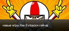 новые игры Кик Бутовски сейчас