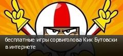 бесплатные игры сорвиголова Кик Бутовски в интернете