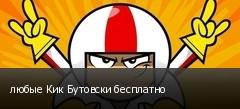 любые Кик Бутовски бесплатно