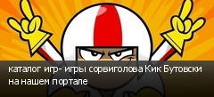 каталог игр- игры сорвиголова Кик Бутовски на нашем портале
