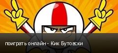 поиграть онлайн - Кик Бутовски
