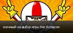 скачивай на выбор игры Кик Бутовски