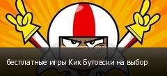 бесплатные игры Кик Бутовски на выбор
