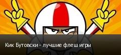 Кик Бутовски - лучшие флеш игры