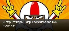 интернет игры - игры сорвиголова Кик Бутовски