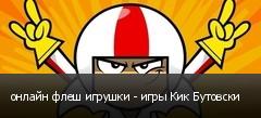 онлайн флеш игрушки - игры Кик Бутовски