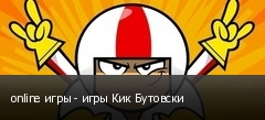 online игры - игры Кик Бутовски