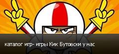 каталог игр- игры Кик Бутовски у нас