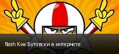 flash Кик Бутовски в интернете