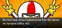 бесплатные игры сорвиголова Кик Бутовски на лучшем сайте игр