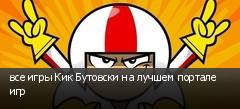 все игры Кик Бутовски на лучшем портале игр