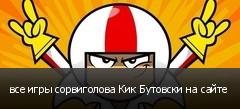 все игры сорвиголова Кик Бутовски на сайте