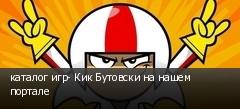 каталог игр- Кик Бутовски на нашем портале