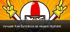 лучшие Кик Бутовски на нашем портале