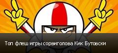 Топ флеш игры сорвиголова Кик Бутовски