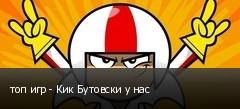 топ игр - Кик Бутовски у нас