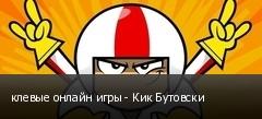 клевые онлайн игры - Кик Бутовски