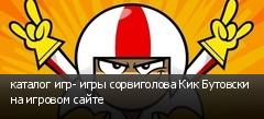 каталог игр- игры сорвиголова Кик Бутовски на игровом сайте