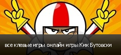 все клевые игры онлайн игры Кик Бутовски