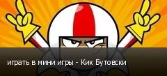 играть в мини игры - Кик Бутовски