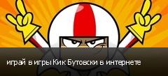 играй в игры Кик Бутовски в интернете