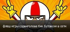 флеш игры сорвиголова Кик Бутовски в сети