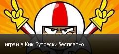 играй в Кик Бутовски бесплатно
