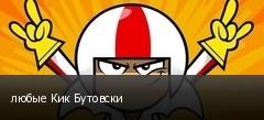 любые Кик Бутовски