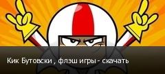 Кик Бутовски , флэш игры - скачать