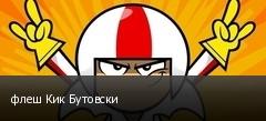 флеш Кик Бутовски