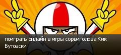 поиграть онлайн в игры сорвиголова Кик Бутовски