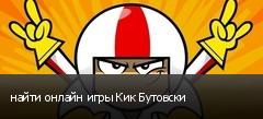 найти онлайн игры Кик Бутовски