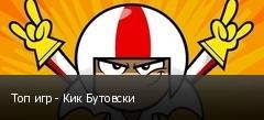 Топ игр - Кик Бутовски