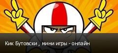 Кик Бутовски , мини игры - онлайн