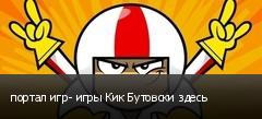 портал игр- игры Кик Бутовски здесь