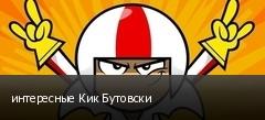 интересные Кик Бутовски