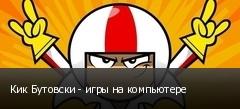 Кик Бутовски - игры на компьютере