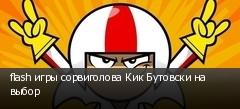 flash игры сорвиголова Кик Бутовски на выбор
