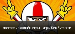поиграть в онлайн игры - игры Кик Бутовски