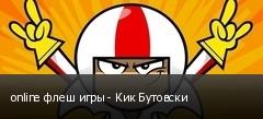 online флеш игры - Кик Бутовски