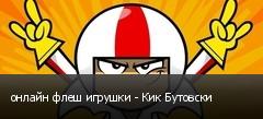 онлайн флеш игрушки - Кик Бутовски