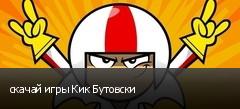 скачай игры Кик Бутовски