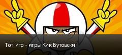 Топ игр - игры Кик Бутовски
