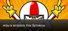 игры в каталоге Кик Бутовски
